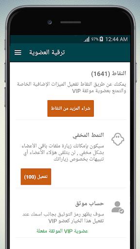玩免費遊戲APP|下載شات العراق - Babel Chat app不用錢|硬是要APP