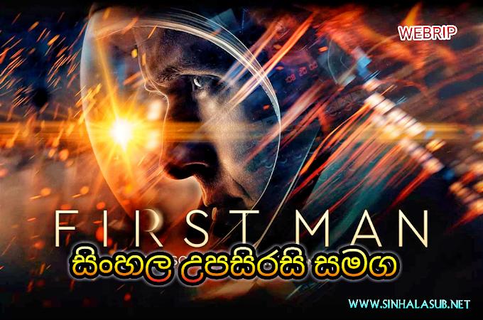 First Man (2018) Sinhala Subtitles   සිංහල උපසිරසි සමග   මිනිස් සංහතියම වෙනුවෙන් යෝධ පියවර තැබූ මිනිසා