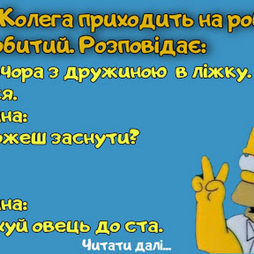 Гумор, анекдоти та приколи про ДОБРОГО РАНКУ