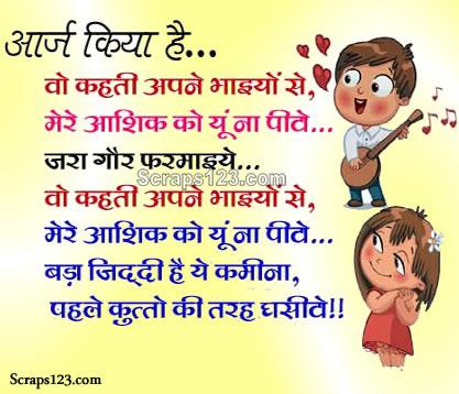 Funny Shayari  Image - 3