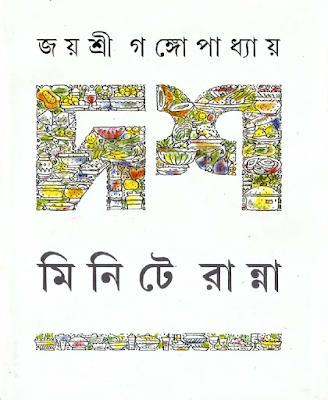 দশ মিনিটে রান্না - জয়শ্রী গঙ্গোপাধ্যায়