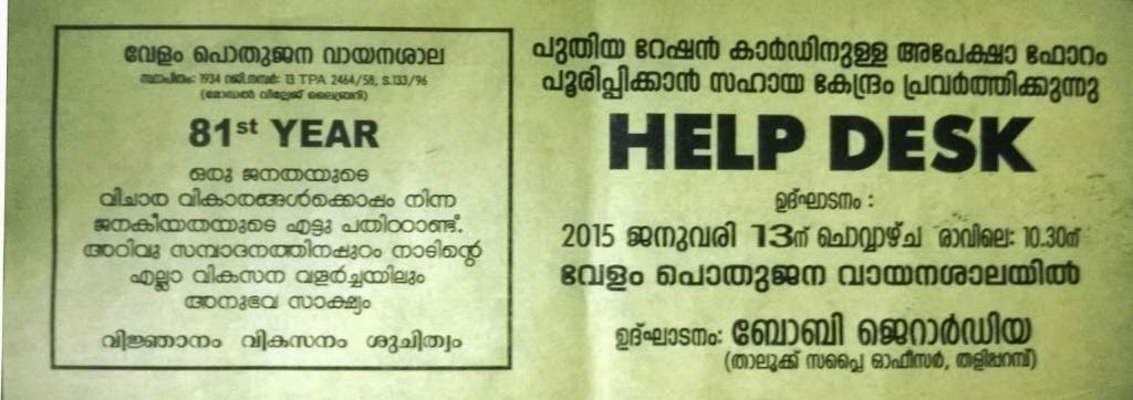 2015-01-13-Ration-card-helpdesk