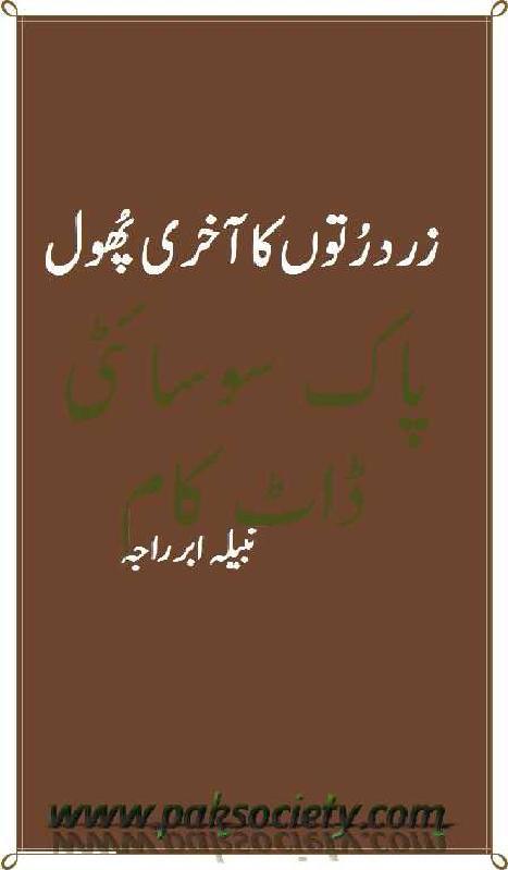 Zard Rutton Ka Aakhri Phool Complete Novel By Nabeela Abr Raja