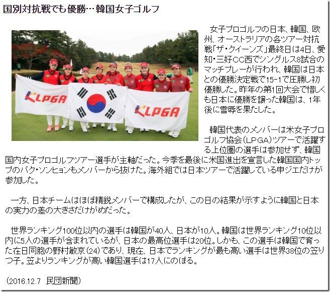 国別対抗戦でも優勝…韓国女子ゴルフ