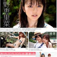 [BOMB.tv] 2009.10 Mano Erina 真野恵里菜 main.jpg