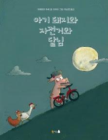 아기 돼지와 자전거와 달님