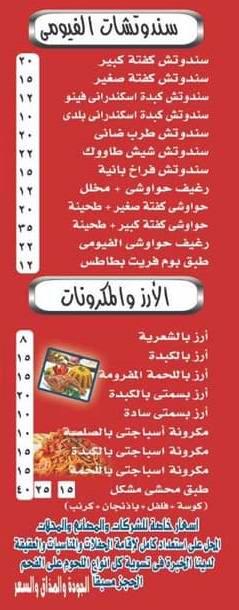 اسعار مشويات الفيومي