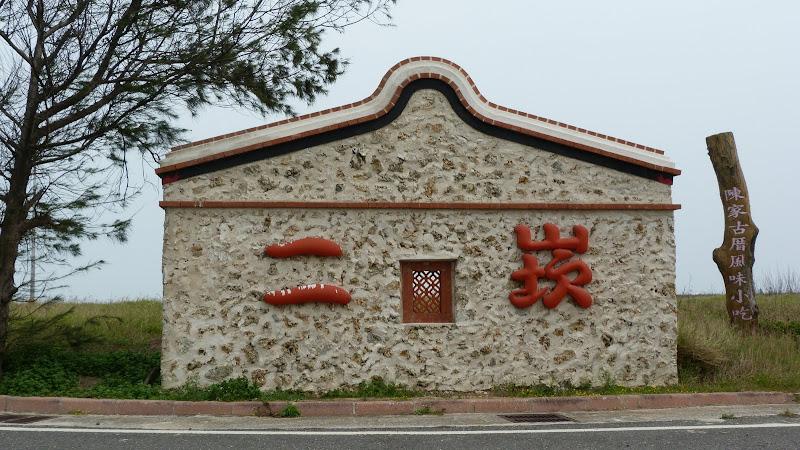 TAIWAN Archipel de Peng Hu - P1120826.JPG