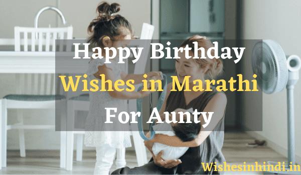 Happy Birthday Wishes in Marathi For Aunty