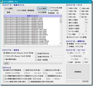 SnapCrab_リサイズ超簡単!Pro_0001