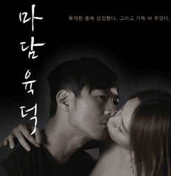 [เกาหลี 18+] Madame Thirsty (2016) [Soundtrack ไม่มีบรรยายไทย]