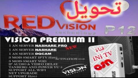 حصريا فقط ب USB تحويل جهاز Vision Premium2 الى RedVision P12 واضافة عدة مميزات حديثة ورائعة