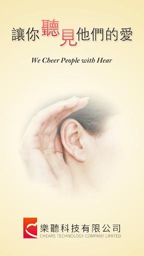 樂聽 — 智能助聽器