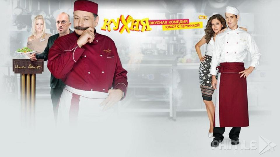 Nhà Bếp - Kitchen / Кухня (телесериал)