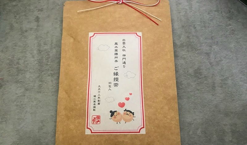 堀江藥局ご緣授茶
