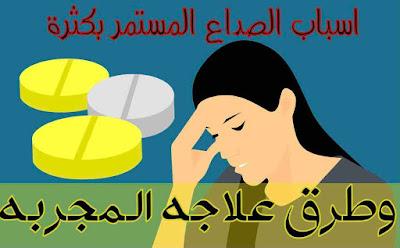 اسباب الصداع المستمر وطرق علاجه المجربة
