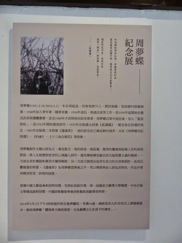 Taipei. Librairie Eslite, et deux maisons japonaises restaurées (dédiées à la poésie) - P1240937.JPG