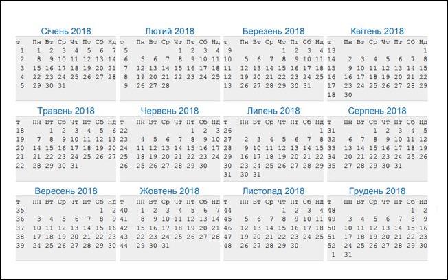 ukr-kalendar-2017-2018-g