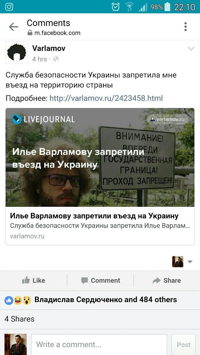 Блогеру Варламову запретили въезд в Украину