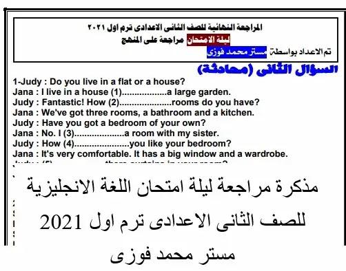 مراجعة لغة انجليزية تانية اعدادى ترم اول2021