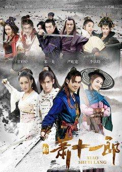 Tân Tiêu Thập Nhất Lang - New The Eleventh Son (2016)