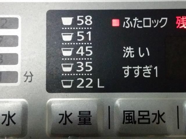 洗濯機水量