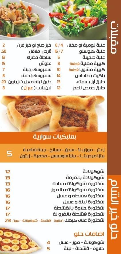 منيو خير الشام