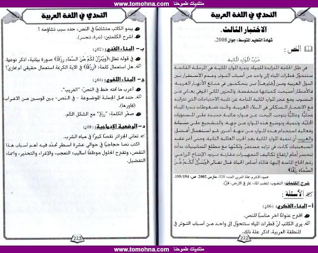 اختبار تجريبي في اللغة العربية لتحضير شهادة التعليم المتوسط النموذج الثالث img011.jpg