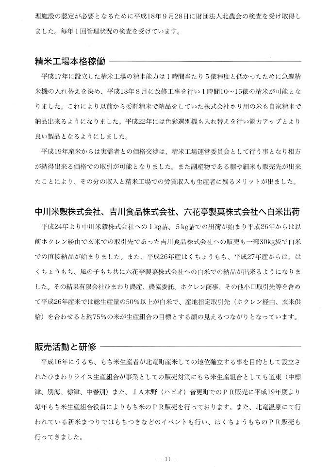 Page 011『30年の歩み・北竜町もち米生産組合』