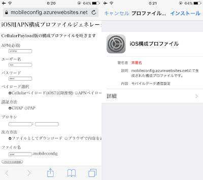 mobileconfig.azurewebsites.net でプロファイルの作成