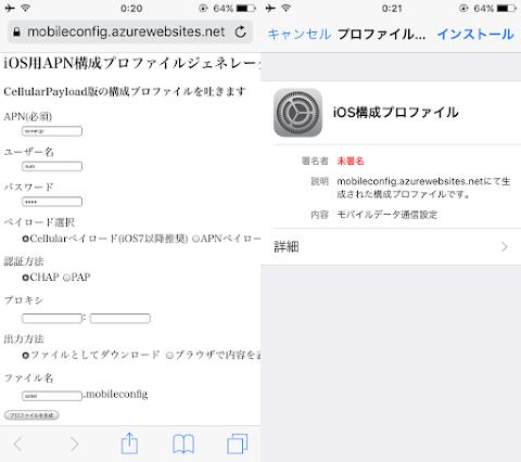 mobileconfig.azurewebsites.netでプロファイルの作成