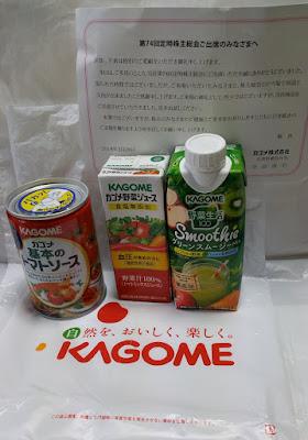 2018カゴメ株主総会お土産.jpg