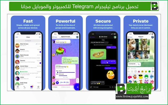 تنزيل برنامج تيليجرام Telegram للكمبيوتر والموبايل مجانا - موقع برامج أبديت