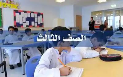 اوراق عمل مراجعه رياضيات للصف الثالث