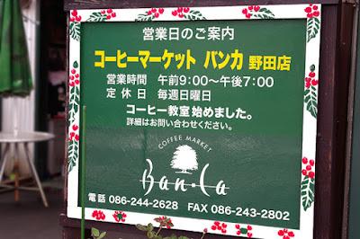営業時間:バンカ野田店(コーヒー教室始めました)