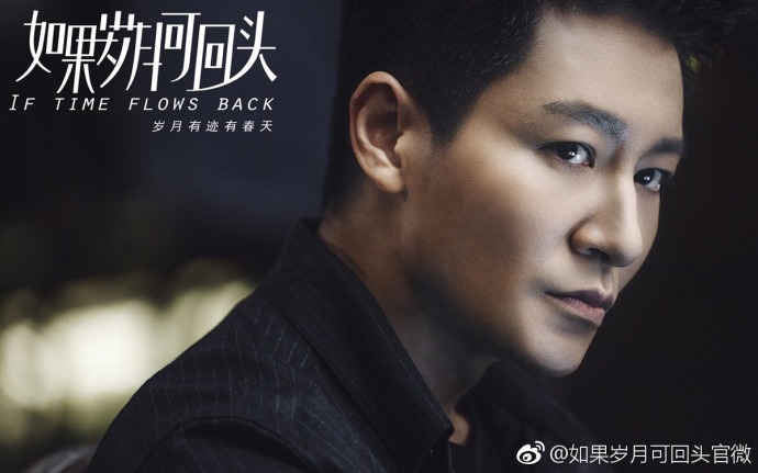 If Time Flows Back China Drama
