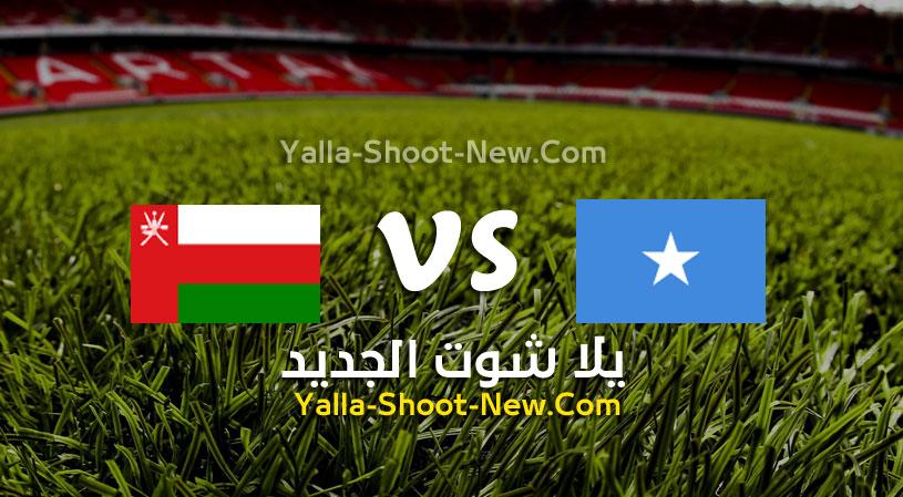 مباراة عمان والصومال