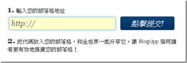 免費流量交換(free traffic exchange)增加流量BlogUpp使用教學2