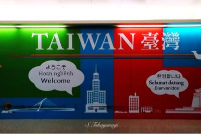 台湾 地下通路にて ようこそ台湾 Welcome