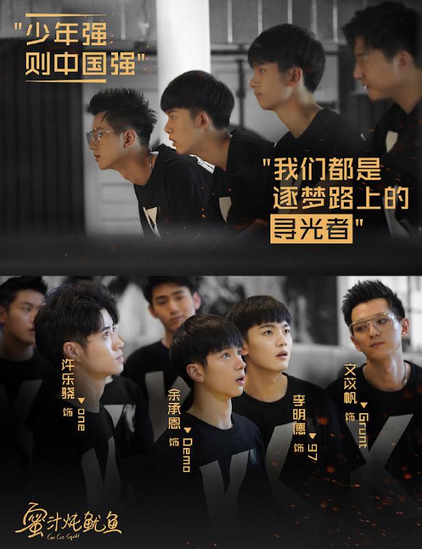 Go Go Squid! China Drama