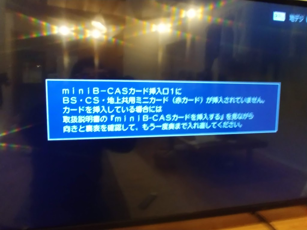 テレビ 買い替え b cas カード
