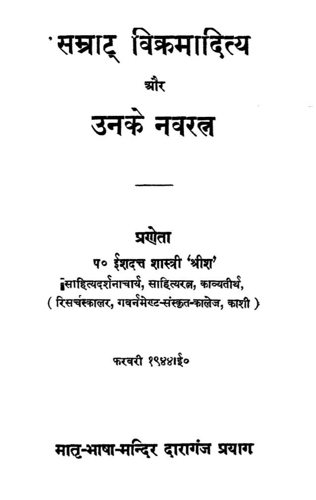 Samrat Vikramaditya Our Unke Navaratna सम्राट् विक्रामादित्य और उनके नवरत्न