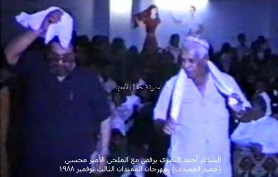 النصري والأمير محسن يرقصان
