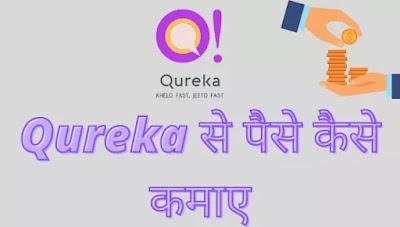 Qureka app kya hai ? Qureka app se paise kaise kamaye , qureka app se paise kaise nikale , qureka pro app se paise kaise kamaye
