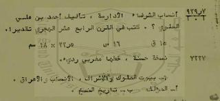 كتاب : أنساب الشرفاء الادارسة -3
