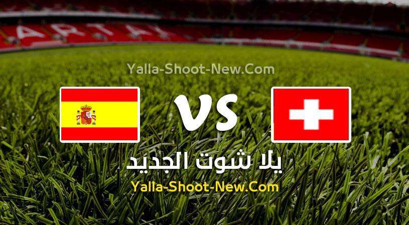 مباراة اسبانيا وسويسرا