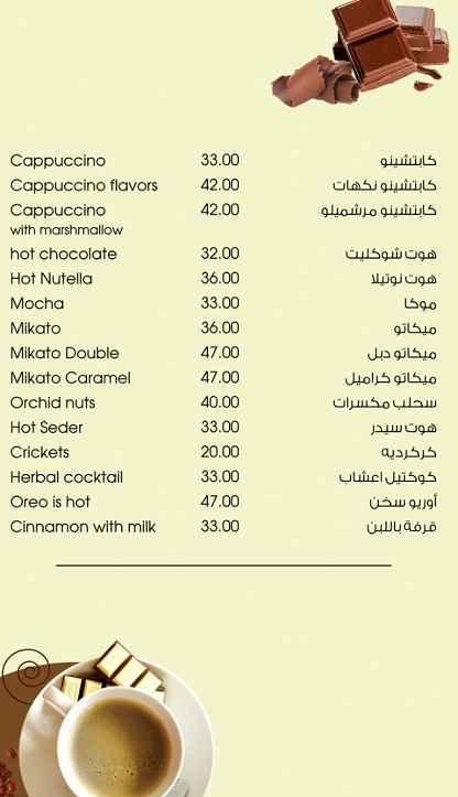 منيو مطعم ذا بريدج 3