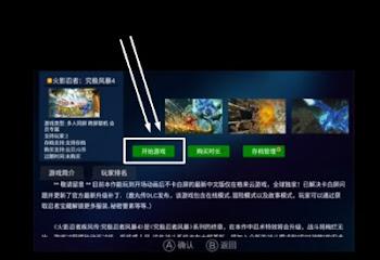 Chinese xbox game