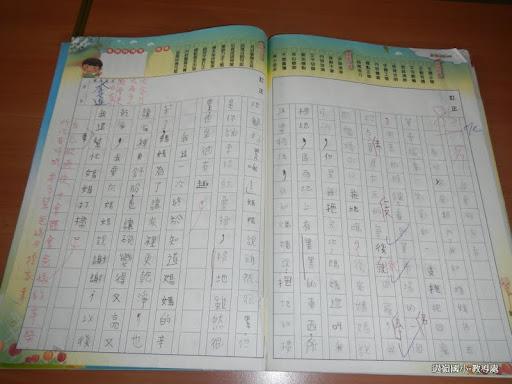 作文教學架構表 - 過嶺國小九年一貫課程網站