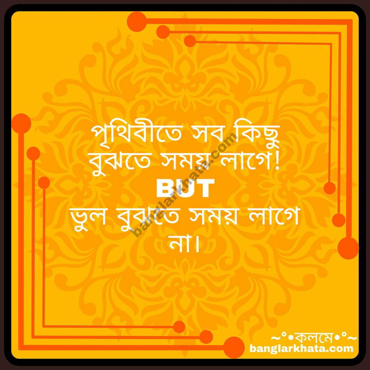 Bangla love shayari photos